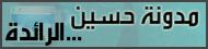 مدونة حسين الرائدة
